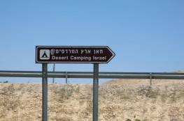 """سلطنة عُمان ترفض استغلال """"إسرائيل"""" للموارد الطبيعية في الأراضي المحتلة"""