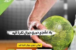 اتحاد كرة اليد يعلن عن نهائي دوري جوال