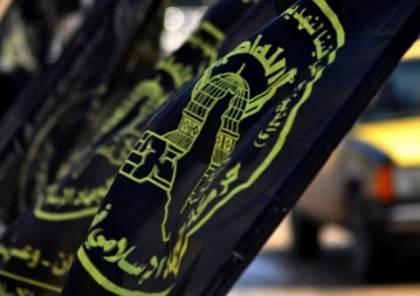 الجهاد الاسلامي تحذر السلطة من استخدام لغة العقوبات التي قد تُفرض على قطاع غزة