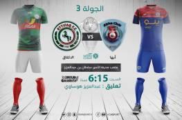 ملخص أهداف مباراة الاتفاق وأبها في الدوري السعودي 2020