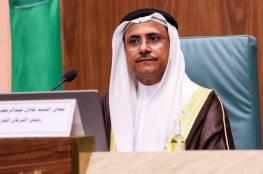 رئيس البرلمان العربي: نواصل التحرك الدولي لدعم القضية الفلسطينية