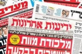 ابرز عناوين الصحف الفلسطينية والاسرائيلية