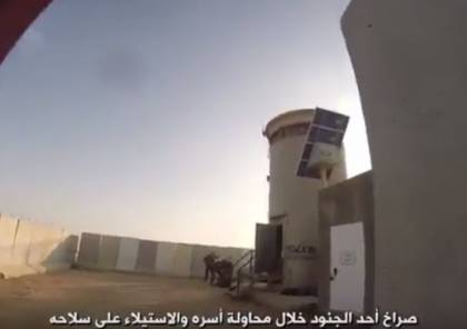 """شاهد ..كتائب """"القسام"""" تنشر فيديو عملية ناحل عوز بجودة HD"""