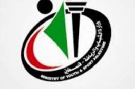 مرفق الرابط.. وزارة الشباب والرياضية بغزة تعلن عن فتح باب التسجيل لقرض الزواج