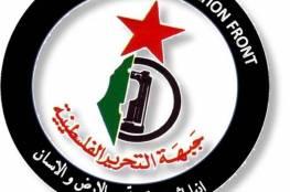 جبهة التحرير: يوم الأرض ما هو إلا حلقة من سلسلة الكفاح الوطني الفلسطيني