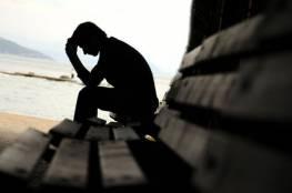 العلماء يكتشفون وسيلة سهلة للتخلص من الكآبة