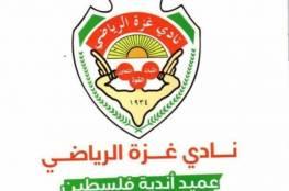 قرار قضائي صادم بشأن نادي غزة الرياضي