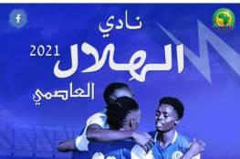 مشاهدة مباراة الهلال السوداني وماميلودي صن داونز بث مباشر في أبطال أفريقيا 2021