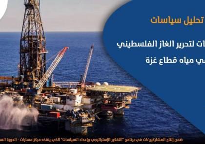 نحو سياسات لتحرير الغاز الفلسطيني في مياه قطاع غزة