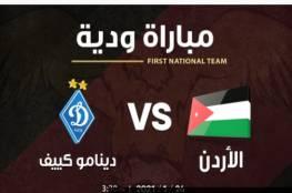 ملخص نتيجة مباراة منتخب الأردن ودينامو كييف الأوكراني الودية