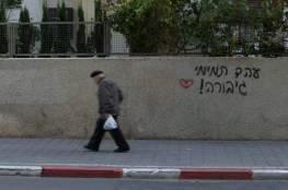 """صور.. """"عهد التميمي """" وسط شوارع تل ابيب"""