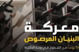 الجهاد الإسلامي: معركة البنيان المرصوص كانت محطة بارزة في تاريخ مقاومة العدو