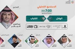 ملخص أهداف مباراة الهلال والشباب في الدوري السعودي 2020