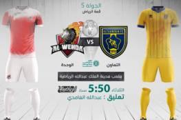 ملخص هدف مباراة التعاون والوحدة في الدوري السعودي