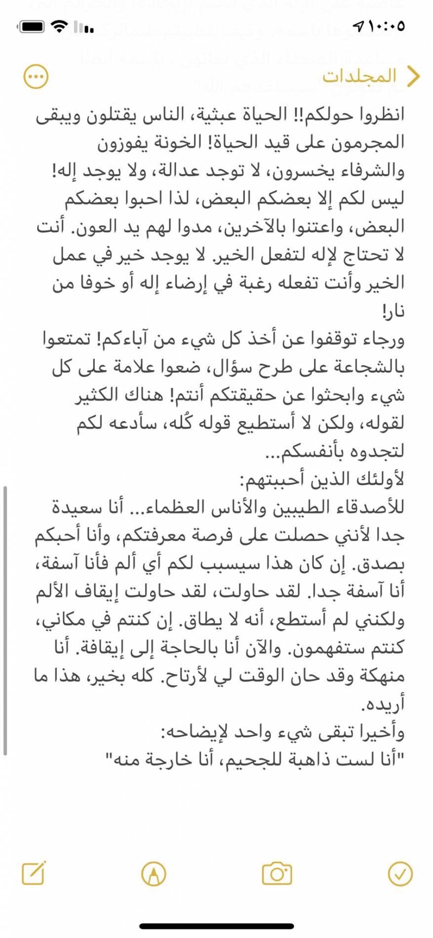 انتحار زوينه الهنائي (1)