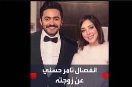 شاهد .. سبب طلاق تامر حسني وبسمة بوسيل