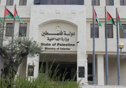رام الله : الداخلية تنفي تجميد الحسابات البنكية للجمعيات الخيرية في غزة