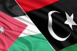 الأردن يؤكد وقوفه إلى جانب ليبيا ودعمه لكل جهود التوصل للحل السياسي