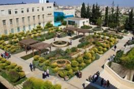 جامعة القدس تعلن توفر منح دراسية