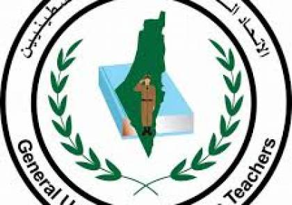 اتحاد المعلمين بغزة يعلن عن خطوات احتجاجية على قطع رواتب المعلمين