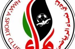 نادي نماء يبدأ الاستعداد لدوري الدرجة الأولى