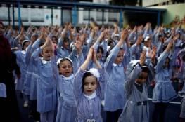 45 مدرسة من مدارس الأونروا في غزة تفوز بجائزة المدرسة الدولية لهذا العام
