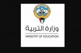 الكويت .. التربية تعلن تفاصيل رصد درجات الفصل الأول 2020 - 2021