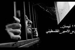 يوم الأسير الفلسطيني..4500 أسير في سجون الاحتلال