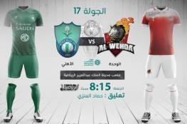 رابط مشاهدة مباراة الوحدة والأهلي بث مباشر في الدوري السعودي 2021