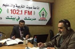 التعليم بغزة تعلن جدول الدروس الإذاعية لطلاب الثانوية العامة لجميع المواد