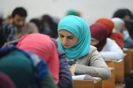 رابط موقع نتائج الثانوية العامة التوجيهي 2020 في الأردن