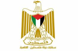 سفارة فلسطين بمصر تباشر إجراءات نقل جثماني عاطف كريم وماهر أبو العين إلى غزة