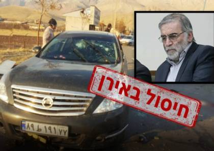 """مسؤول أمني إسرائيلي بعد اغتيال زادة : """"العالم يجب أن يشكرنا"""""""