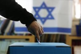 بدء سباق انتخابات 2020 والأحزاب الإسرائيلية تحدد أهدافها