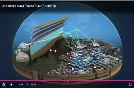 """الجيش الاسرائيلي يكشف النقاب عن مشروع """"الحدود الذكية"""" على حدود غزة.. اليك تفاصيله"""