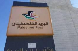 البريد يعمم منشورين دوليين يتعلقان بدولة فلسطين عبر موقع الإتحاد البريدي العالمي