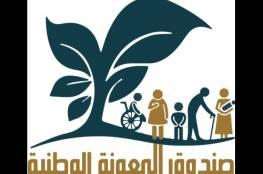 رابط الاستعلام عن حالة الطلب في برنامج الدعم التكميلي تكافل 2021 صندوق المعونة الوطنية