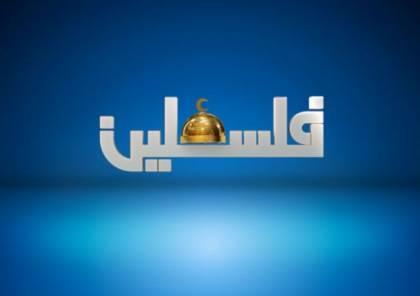 حملة إعلامية عربية للتضامن مع تلفزيون فلسطين بعد غد..