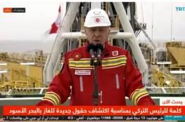 أردوغان: تركيا ترفع تقديراتها لاحتياطيات حقل البحر الأسود إلى 405 مليار متر مكعب