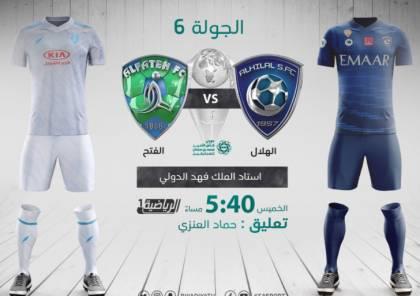 ملخص أهداف مباراة الهلال والفتح في الدوري السعودي 2020