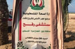 غزة: اللجنة القطرية تطرح عطاء المرحلة الأولى من إنشاء مستشفى رفح