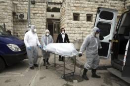 الصحة الإسرائيلية: 7030 مصابا بكورونا والوفيات 39