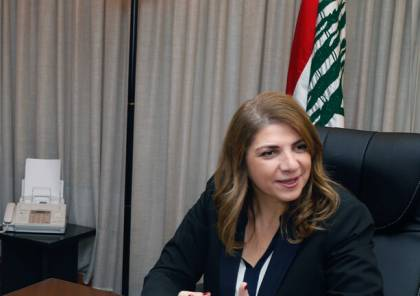 وزيرة العدل اللبنانية ماري كلود تقدم استقالتها