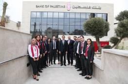صور..فرع بنك فلسطين الجديد في ضاحية البريد يباشر أعماله لخدمة اهل القدس
