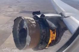 شاهد..لحظات مرعبة لتفكك واشتعال محرك طائرة ركاب أمريكية في السماء!