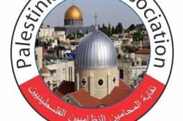 نقابة المحامين تطالب المجتمع الدولي بالضغط على الاحتلال بعدم عرقلة العملية الديمقراطية في القدس