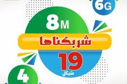 """""""فيوجن"""" لخدمات الانترنت تطلق حملة تنزيلات ضخمة لسكان قطاع غزة"""