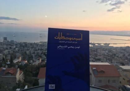 """رابطة الكتاب الأردنيين تناقش كتاب """"أسرى وحكايات"""" للأسير أيمن الشرباتي"""