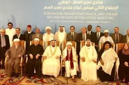"""""""منتدى تعزيز السلم"""" قلق من محاولة قطر تمزيق الصف العربي"""