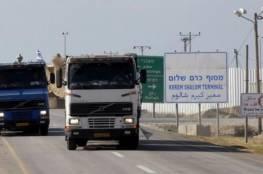 جيش الاحتلال يُحبط محاولة تهريب سبائك ذهب عبر معبر كرم أبو سالم